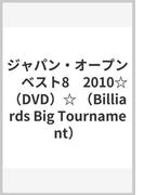 ジャパンオープンベスト8 2010 [DVD] 第23回