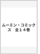 ムーミン・コミックス 全14巻