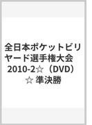 全日本ポケットビリヤード選手権大会 2010 2 準決勝