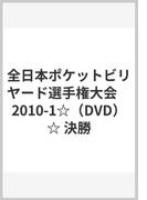 全日本ポケットビリヤード選手権大会 2010 1 決勝