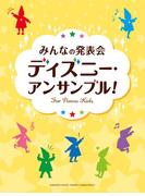 みんなの発表会ディズニー・アンサンブル! For Piano Kids (ピアノ連弾・アンサンブル)