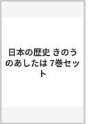 日本の歴史 きのうのあしたは 7巻セット