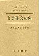 英作文の栞 全国版