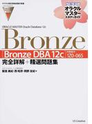 ORACLE MASTER Oracle Database 12c Bronze〈Bronze DBA 12c〉完全詳解+精選問題集 試験番号1Z0−065 (オラクルマスタースタディガイド)(オラクルマスタースタディガイド)