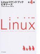 Linuxコマンドブックビギナーズ 第4版