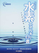 NEDO水素エネルギー白書 イチから知る水素社会