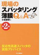 現場のスパッタリング薄膜Q&A 反応性高速スパッタの実務アドバイス 第2版