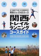 関西トレイルランニングコースガイド 大阪・兵庫・京都・滋賀・奈良 初・中級者でも楽しめる関西周辺の爽快トレイル23コース