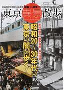 東京異景散歩 赤線・闇市・戦争遺産・事件現場−昭和20〜30年代の東京の闇を歩く! 当時の写真も多数掲載!「現在」と「過去」の変化をビジュアルで楽しむ (タツミムック)(タツミムック)