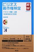 ビジネス著作権検定テキスト 初級・上級 改正著作権法〈H26改正〉対応版 (瞬解テキストシリーズ)