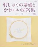 刺しゅうの基礎とかわいい図案集 (レディブティックシリーズ)(レディブティックシリーズ)
