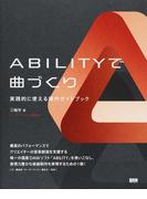 ABILITYで曲づくり 実践的に使える操作ガイドブック インターネット社公認解説書