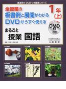 まるごと授業国語 全授業の板書例と展開がわかる DVDからすぐ使える 1年上 (喜楽研のDVDつき授業シリーズ)