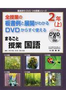 まるごと授業国語 全授業の板書例と展開がわかる DVDからすぐ使える 2年上