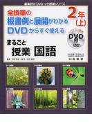まるごと授業国語 全授業の板書例と展開がわかる DVDからすぐ使える 2年上 (喜楽研のDVDつき授業シリーズ)