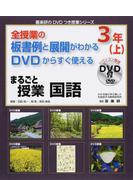 まるごと授業国語 全授業の板書例と展開がわかる DVDからすぐ使える 3年上