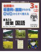 まるごと授業国語 全授業の板書例と展開がわかる DVDからすぐ使える 3年上 (喜楽研のDVDつき授業シリーズ)