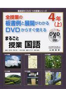 まるごと授業国語 全授業の板書例と展開がわかる DVDからすぐ使える 4年上