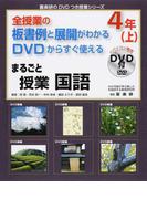 まるごと授業国語 全授業の板書例と展開がわかる DVDからすぐ使える 4年上 (喜楽研のDVDつき授業シリーズ)
