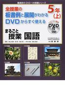 まるごと授業国語 全授業の板書例と展開がわかる DVDからすぐ使える 5年上 (喜楽研のDVDつき授業シリーズ)