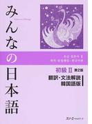みんなの日本語初級Ⅱ翻訳・文法解説韓国語版 第2版