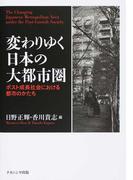 変わりゆく日本の大都市圏 ポスト成長社会における都市のかたち