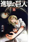 進撃の巨人 16 (講談社コミックスマガジン Shonen Magazine Comics)(少年マガジンKC)