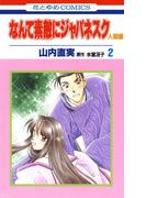 なんて素敵にジャパネスク 人妻編(2)(花とゆめコミックス)
