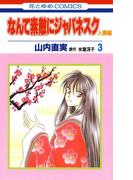 なんて素敵にジャパネスク 人妻編(3)(花とゆめコミックス)