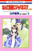 なんて素敵にジャパネスク 人妻編(5)(花とゆめコミックス)