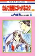 なんて素敵にジャパネスク 人妻編(8)(花とゆめコミックス)