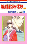 なんて素敵にジャパネスク 人妻編(10)(花とゆめコミックス)