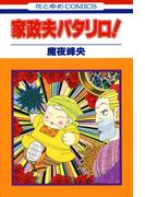家政夫パタリロ!(花とゆめコミックス)