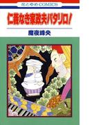 仁義なき家政夫パタリロ!(花とゆめコミックス)