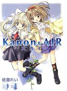 Kanon&AIR スカイ(カドカワデジタルコミックス)