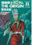 機動戦士ガンダム THE ORIGIN(8)(角川コミックス・エース)