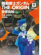 機動戦士ガンダム THE ORIGIN(9)(角川コミックス・エース)