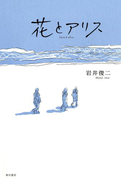 【期間限定価格】花とアリス(角川書店単行本)