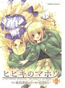 ヒビキのマホウ(2)(角川コミックス・エース)