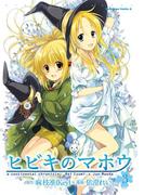 ヒビキのマホウ(3)(角川コミックス・エース)