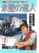 氷壁の達人 2(レジェンドコミック)