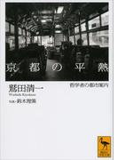 京都の平熱 哲学者の都市案内(講談社学術文庫)