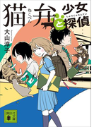 猫弁と少女探偵(講談社文庫)