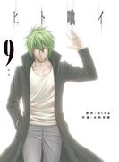 ヒト喰イ 9(裏少年サンデーコミックス)