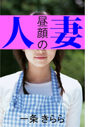 昼顔の人妻(愛COCO!)