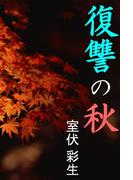 復讐の秋(愛COCO!)