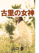 古里の女神(愛COCO!)