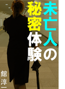 未亡人の秘密体験(愛COCO!)