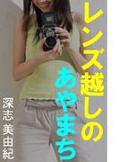 レンズ越しのあやまち(愛COCO!)