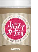 JAZZYカフェ 2 いつでもどこでもジャズ時間